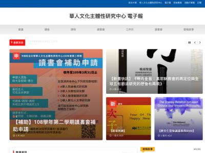 華人文化主體性研究中心 電子報