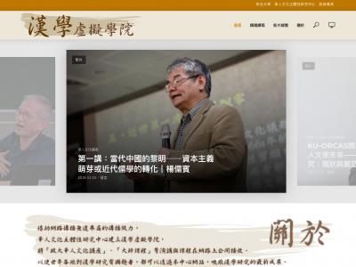 漢學虛擬學院課程網