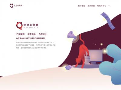 好奇心創意股份有限公司 官方網站